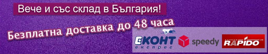 Безплатна доставка до всяка точка на България от BodyLAB Studio