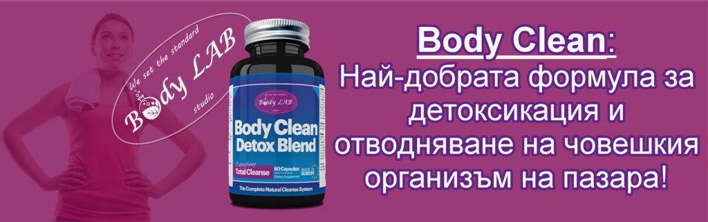Body Clean - Детокс формула