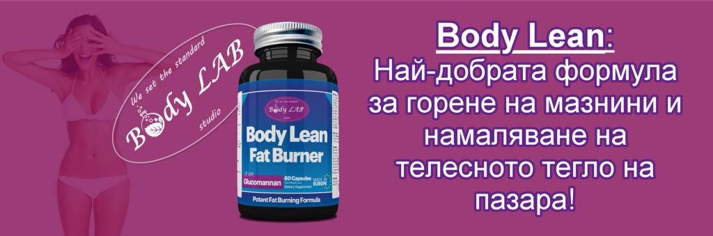 Body Lean - Фет Бърнър