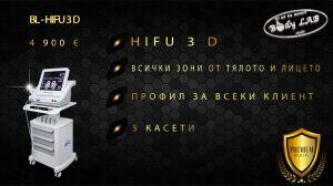 HIFU ХАЙФУ апарат функции